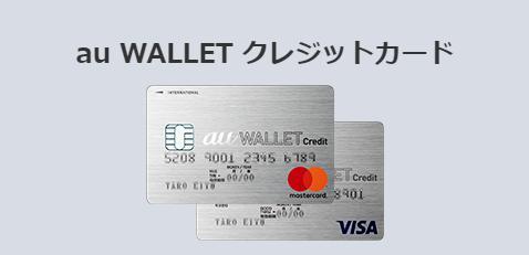 auウォレットクレジットカードでもAmazonギフト券は購入可能