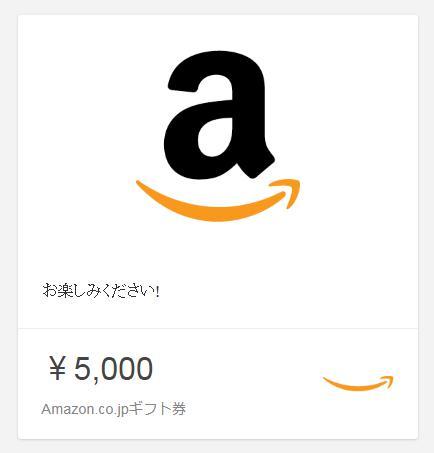 Amazonギフト券の買取相場