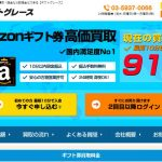 Amazonギフト券の買取サイトのギフトグレース