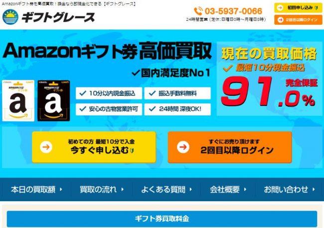 ギフトグレースはAmazonギフト券の買取サイト